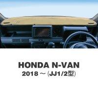 HONDA N-VAN (ホンダ Nバン)  2018〜(JJ1/2型)用 オリジナル DASH MAT(ダッシュマット)