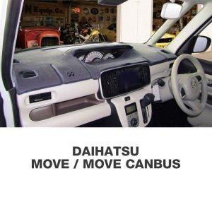 画像1: DAIHATSU MOVE / MOVE CANBUS (ムーヴ キャンバス) ダッシュマット