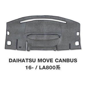 画像3: DAIHATSU MOVE / MOVE CANBUS (ムーヴ キャンバス) ダッシュマット