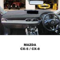 MAZDA (マツダ) CX-5  / CX-8 ダッシュマット