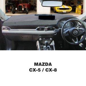 画像1: MAZDA (マツダ) CX-5  / CX-8 ダッシュマット