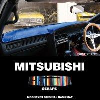 MITSUBISHI(三菱)用 オリジナル サラペ DASH MAT(ダッシュマット)