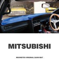 MITSUBISHI(三菱)用 オリジナル DASH MAT(ダッシュマット)