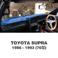 TOYOTA SUPRA (トヨタ スープラ) 1986-1993 (70型)用 オリジナル DASH MAT(ダッシュマット)