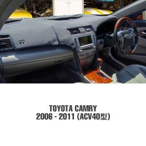 画像1: TOYOTA カムリ ACV40型 2006〜2011年 オリジナル ダッシュマット