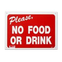 飲食はご遠慮下さい