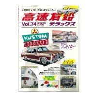 高速有鉛デラックス Vol. 74 2020年 4月号
