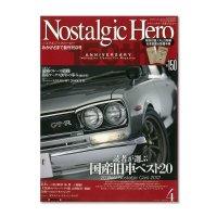 Nostalgic Hero (ノスタルジック ヒーロー) Vol. 150