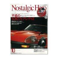 Nostalgic Hero (ノスタルジック ヒーロー) Vol. 153