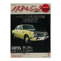 Nostalgic Hero (ノスタルジック ヒーロー) Vol. 156