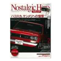 Nostalgic Hero (ノスタルジック ヒーロー) Vol. 161