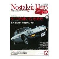 Nostalgic Hero (ノスタルジック ヒーロー) Vol. 166