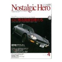 Nostalgic Hero (ノスタルジック ヒーロー) Vol. 168