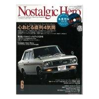 Nostalgic Hero (ノスタルジック ヒーロー) Vol. 175