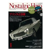 Nostalgic Hero (ノスタルジック ヒーロー) Vol. 181