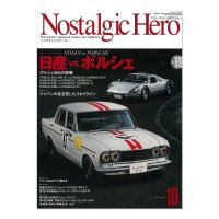 Nostalgic Hero (ノスタルジック ヒーロー) Vol. 189