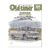 Old-timer (オールド タイマー) No. 104