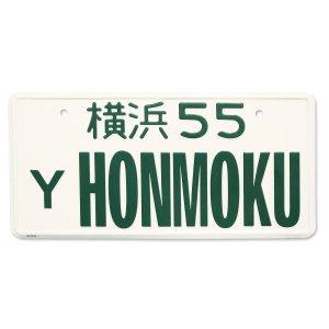 画像3: ヨコハマ ホンモク ライセンス プレート【JAPAN Size】