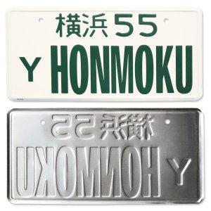 画像4: ヨコハマ ホンモク ライセンス プレート【JAPAN Size】