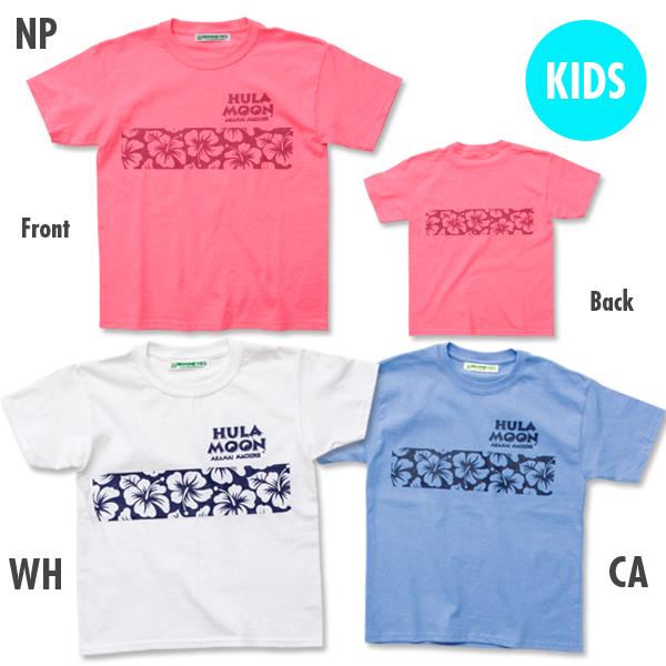 画像1: Kids Hula MOON Tシャツ
