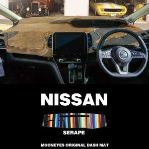 画像: NISSAN(日産)用 オリジナル サラペ DASH MAT (ダッシュマット)