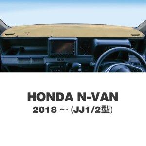 画像: HONDA N-VAN (ホンダ Nバン)  2018〜(JJ1/2型)用 オリジナル DASH MAT(ダッシュマット)