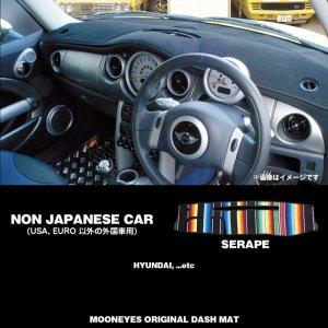 画像: NON JAPANESE CAR サラペ ダッシュマット