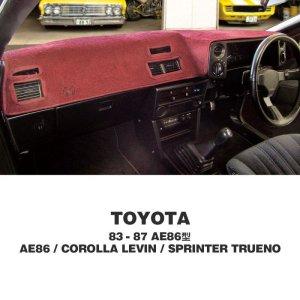 画像: TOYOTA 83-87 AE86 ダッシュマット