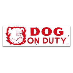 画像: DOG ON DUTY (番犬勤務中)