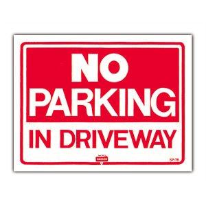 画像: 私道により駐車禁止