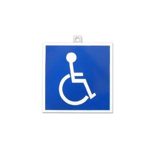 画像: 障害のある方専用