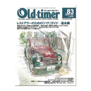 画像: Old-timer (オールド タイマー) No. 83