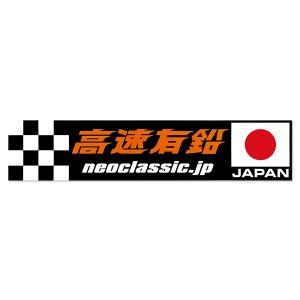画像: 高速有鉛 JAPAN ステッカー